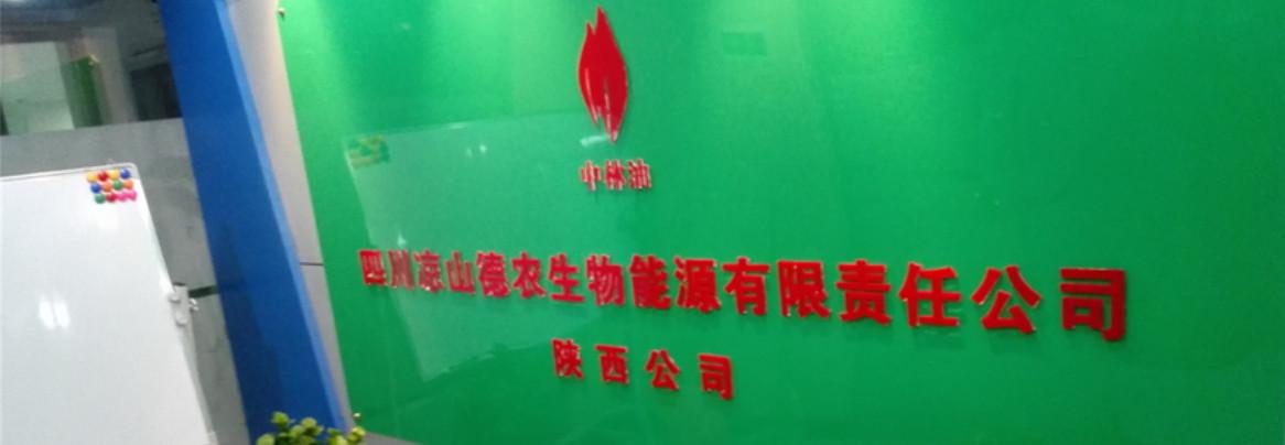 雷竞技ios下载陕西分雷竞技app下载苹果版在西安注册成立